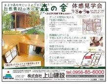 9月8日(土)・9日(日)はモデルハウス見学会!!